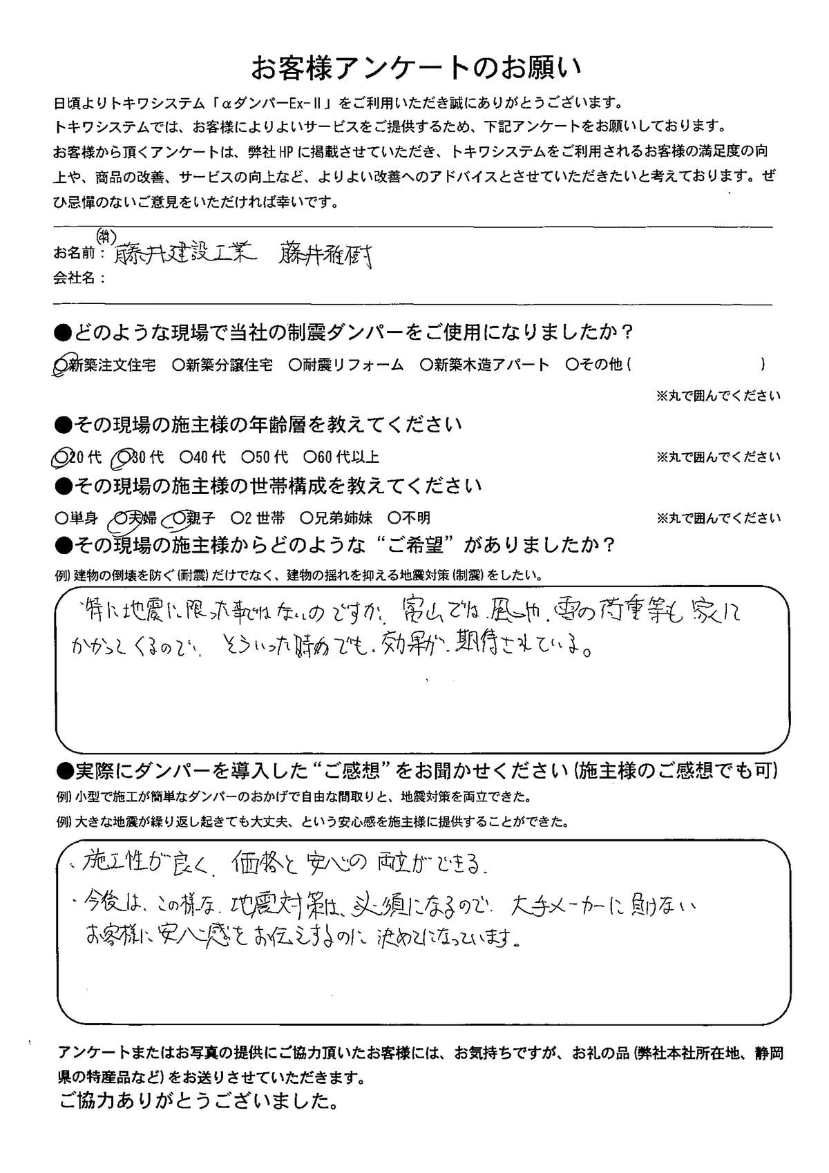 藤井建設工業お客様アンケート