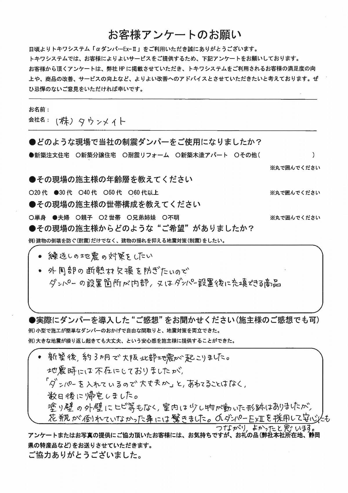 株式会社タウンメイト様アンケート