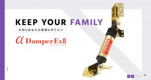 制震ダンパーαダンパーEX Ⅱ
