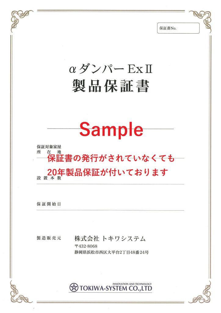 αダンパーExⅡ製品保証書サンプル