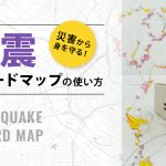 地震対策,地震ハザードマップ